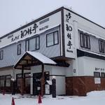 北のそば和佳亭 - 外観(大きなお店です!)