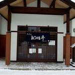 北のそば和佳亭 - 入口