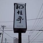 北のそば和佳亭 - 目立つサイン