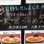 麺屋 から草 - 風除室の展示板(2017年12月18日)