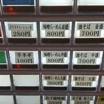 麺屋 から草 - 券売機(味噌らーめんのボタンを中心に)(2017年12月18日)
