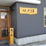 麺屋 から草 - 「麺屋 から草」入口(2017年12月18日)