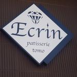 cake & cafe Ecrin - 看板