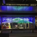 亀印本舗 - 茨城空港