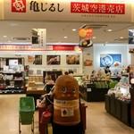 亀印本舗 - 亀印本舗 茨城空港店