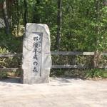 """oshokujidokoroshouya - """"那須平成の森"""""""