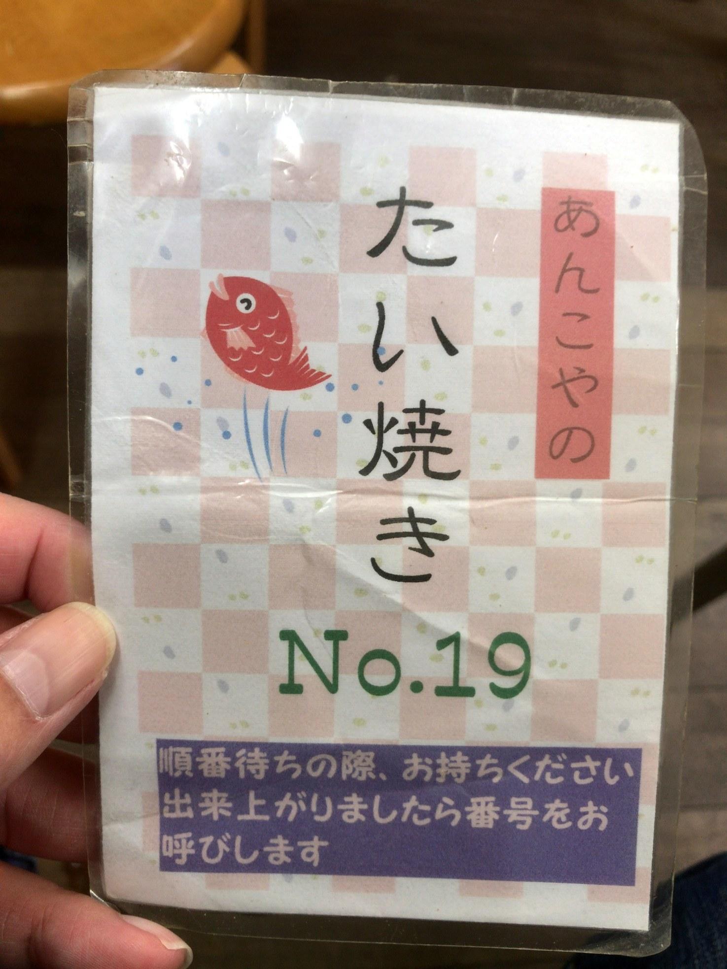 神谷製餡所 name=