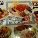 78170059 - 源ちゃん丼