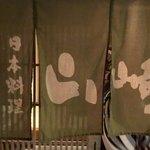 日本料理山崎 - 暖簾