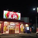餃子の王将 - 外観