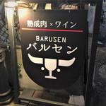 バルセン -
