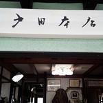 戸田本店 - 歴史を感じる料亭です。
