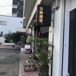 きゅうろく鉄板焼屋 -