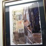 赤瓦五号館 久楽 - 地元の画家の絵です。