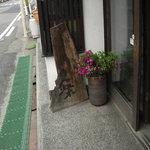 赤瓦五号館 久楽 - 入口の看板