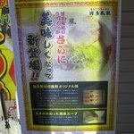 とんこつラーメン博多風龍 - 店先