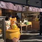 嵐山 りらっくま茶房 - 入口