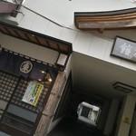 東家 - お店の入口