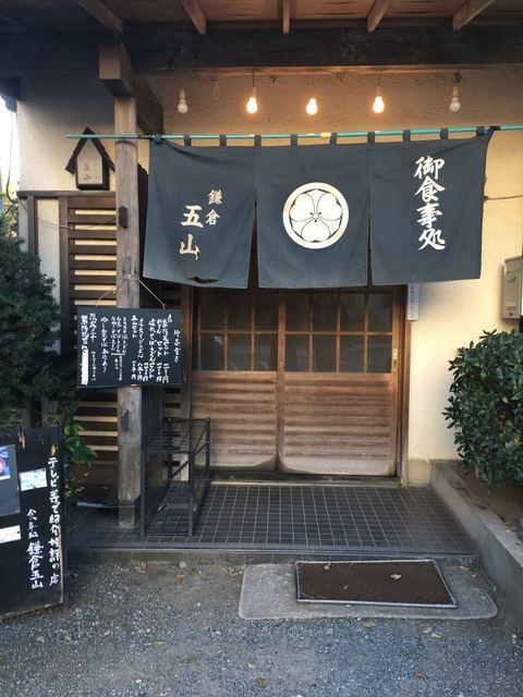 鎌倉五山>