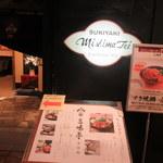三嶋亭 - お店入口
