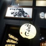 名古屋もつ焼き ひとすじ - 2Fにあります