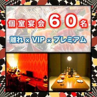 ★完全個室・夜景一望・カップルシート★8つのエリア・完全個室