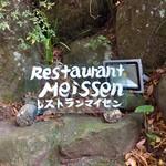 レストラン マイセン -