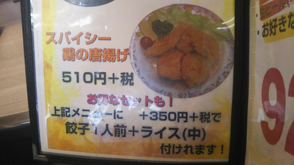 餃子の王将 静岡呉服町店 name=