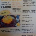 78191295 - 富良野オムカレー説明