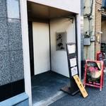 ふるめん - 首都高速3号渋谷線沿いの路面店!