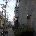 洋食グリーン - 駅から西へ向かっての画像です