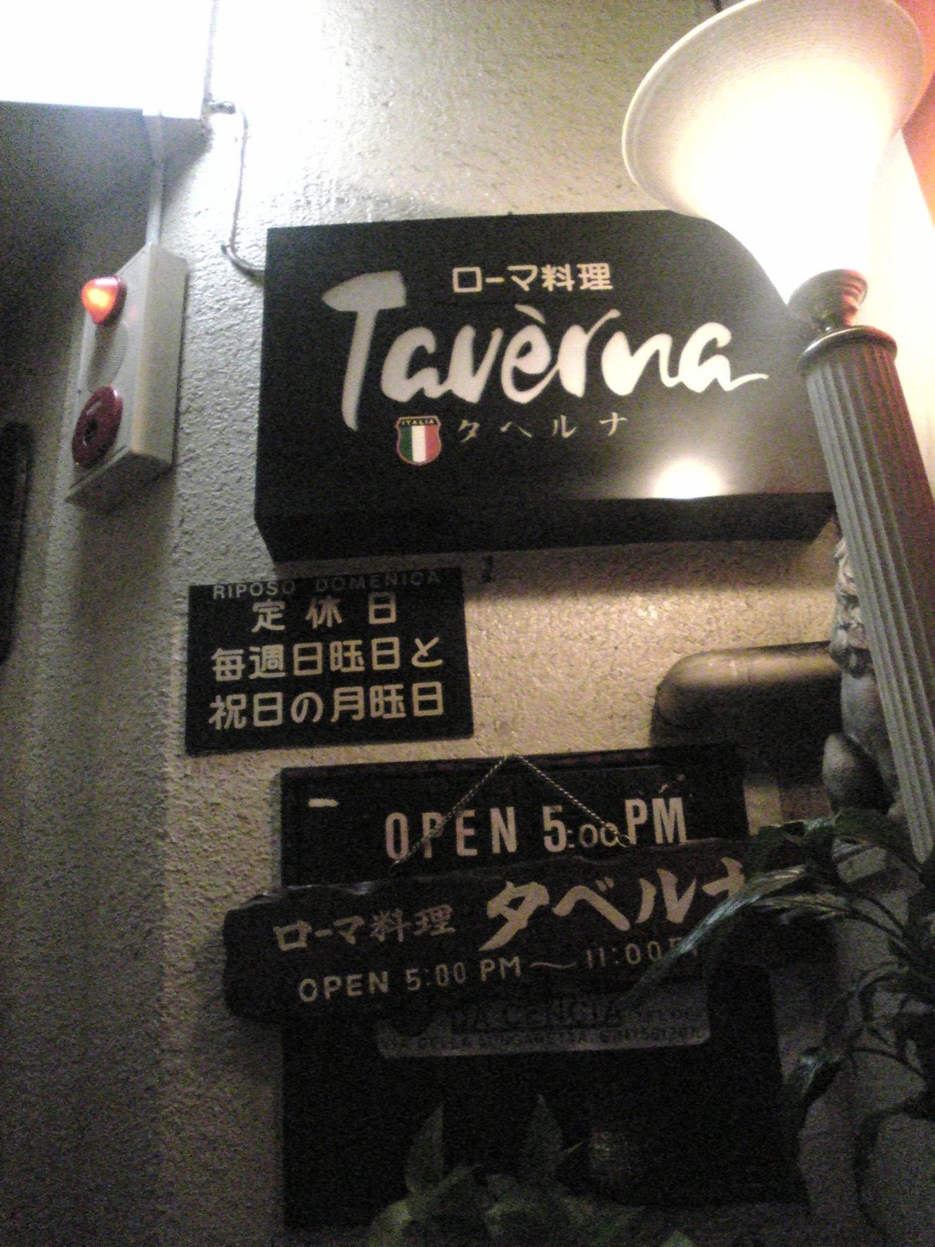 イタリアいざかや タベルナ