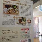 健康スポーツ食堂 アスリートテーブル -