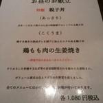 Torisukiyakiharashino - 【2017.12】