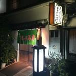 ほづみ亭 - ほづみ亭。人気店として有名。