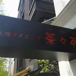 上海ダイニング茶々苑 -