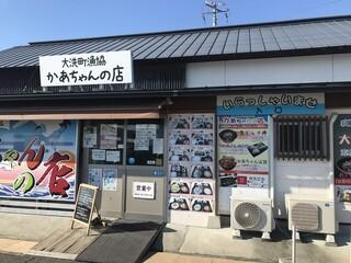 大洗町漁協 かあちゃんの店