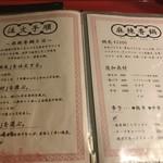中村 玄 - 火鍋メニュー