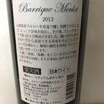 ヒトミワイナリー - Barrique Merlot2013(バリックメルロー)裏