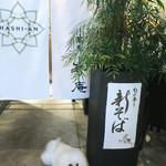 恵比寿 箸庵 - 秋の新そば〜♬