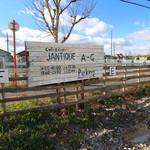 カフェ&ダイナー ジャンティーク - 国道沿いの駐車場
