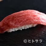 鮨処木はら - 7月〜1月には生のマグロも登場する『津軽海峡産のマグロ』