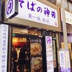 そばの神田東一屋 - 夜中の〆蕎麦♡