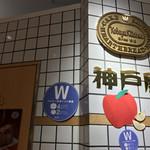 神戸屋キッチンエクスプレス - 店内