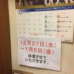 大衆酒場 よっちゃん - 年末年始