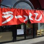 ラーメン横綱 - お店の入口