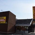 ラーメン横綱 - お店の外観