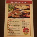 スマイルキッチン -