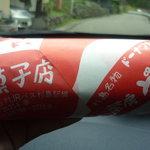奥原菓子店 -