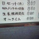 ピーコック - 店外メニュー